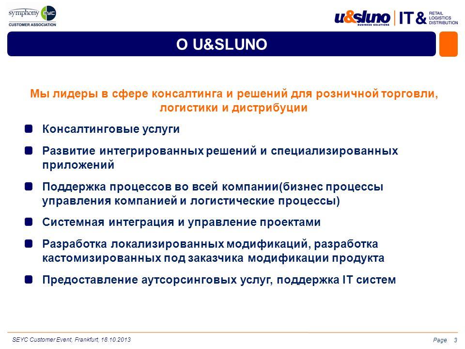 Page О U&SLUNO Мы лидеры в сфере консалтинга и решений для розничной торговли, логистики и дистрибуции Консалтинговые услуги Развитие интегрированных
