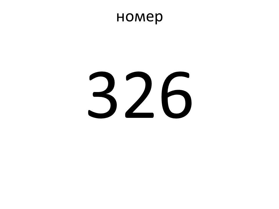 номер 326
