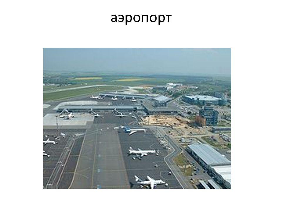 aэропорт