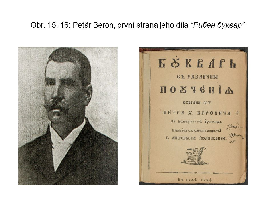 Obr. 15, 16: Petăr Beron, první strana jeho díla Рибен буквар