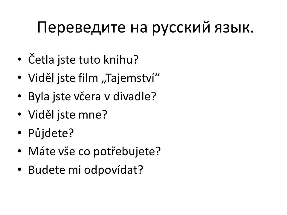 Переведите на русский язык. Četla jste tuto knihu.