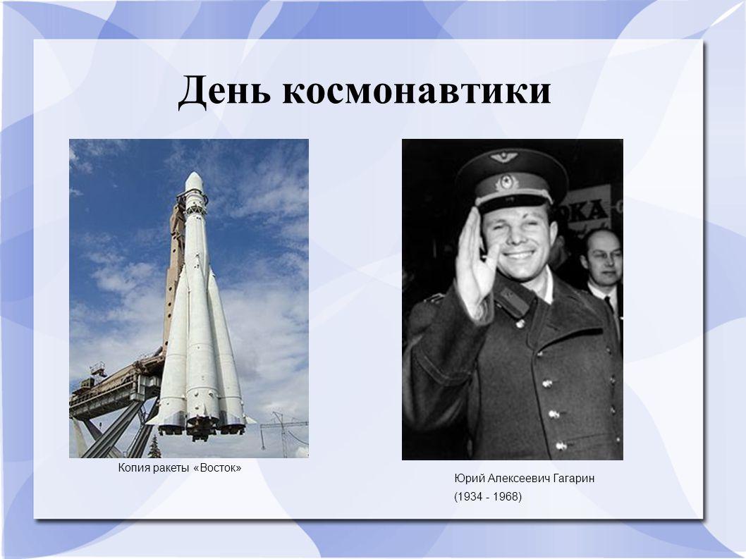 День космонавтики Копия ракеты «Восток» Юрий Алексеевич Гагарин (1934 - 1968)