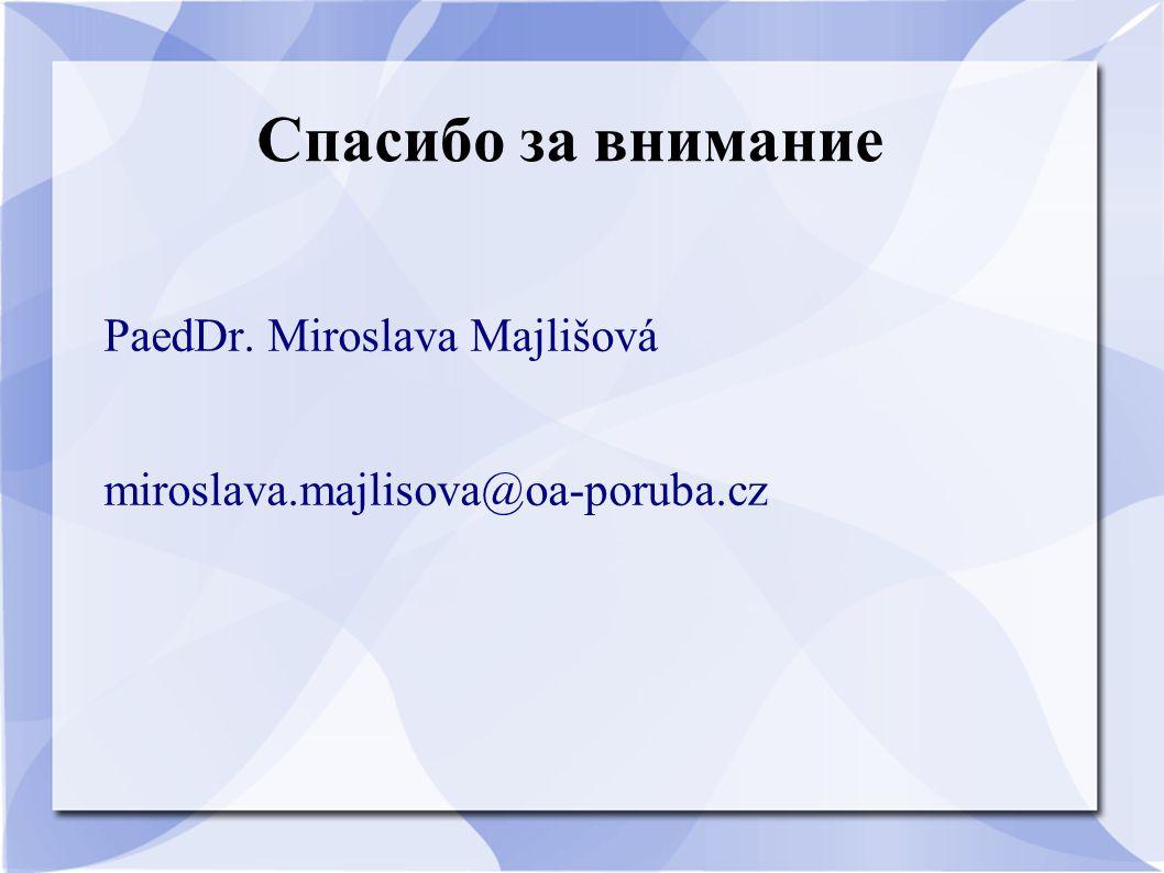Спасибо за внимание PaedDr. Miroslava Majlišová miroslava.majlisova@oa-poruba.cz