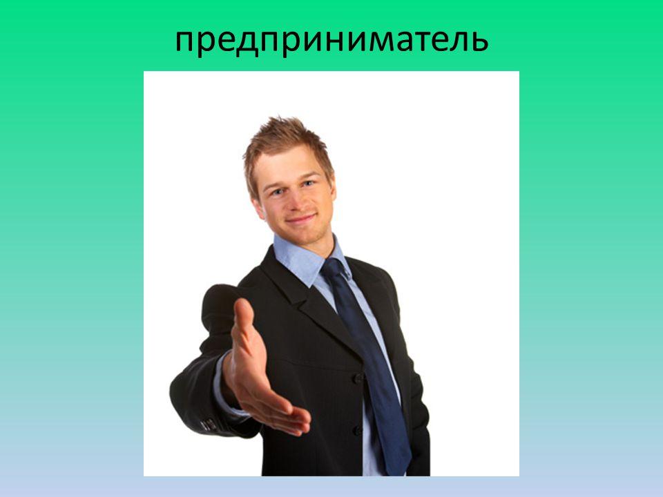 предприниматель