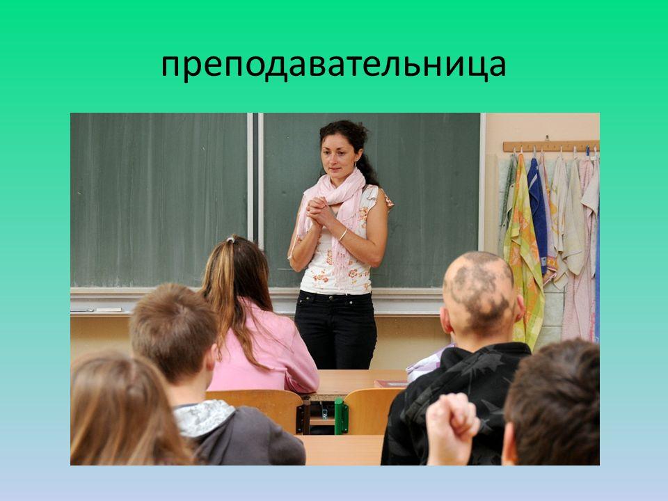 преподавательница
