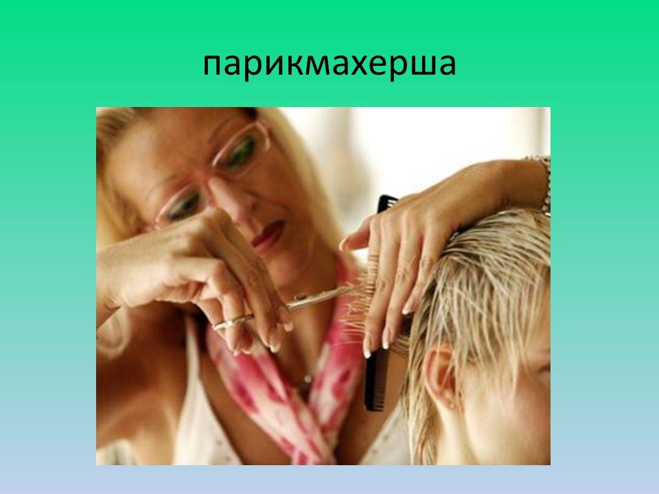 парикмахерша