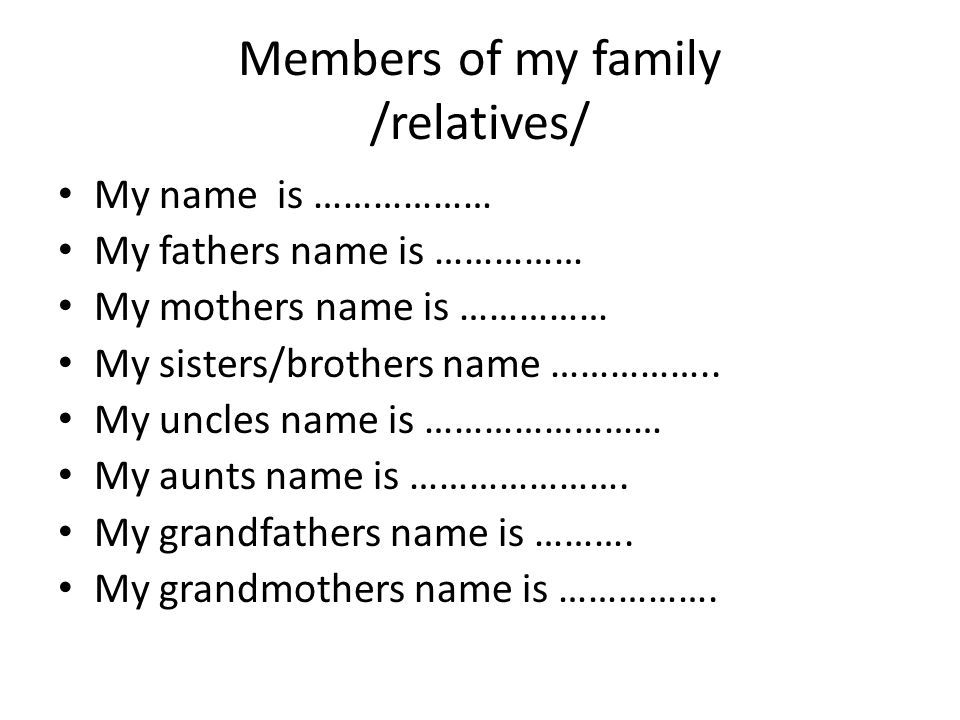 Who is who .My mothers sister is my ……………… My dads daughter is my……………..