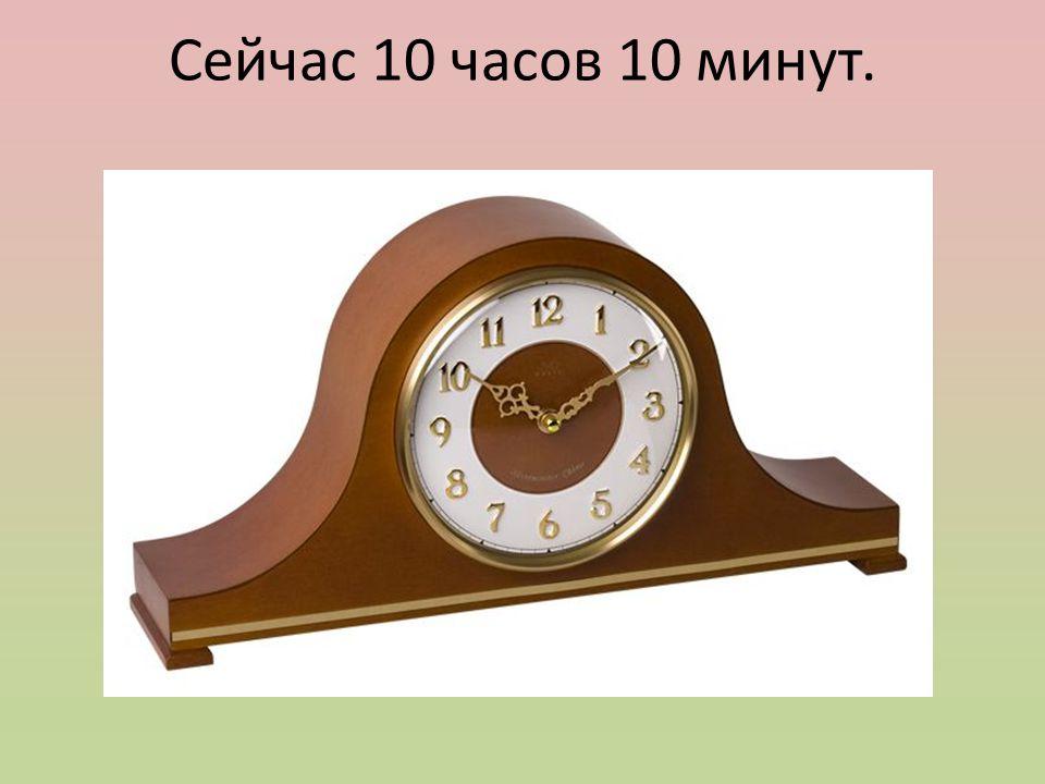 Сейчас 10 часов 10 минут.