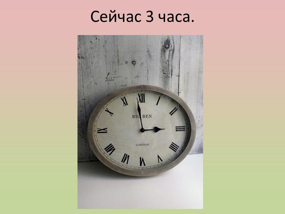 Сейчас 3 часа.