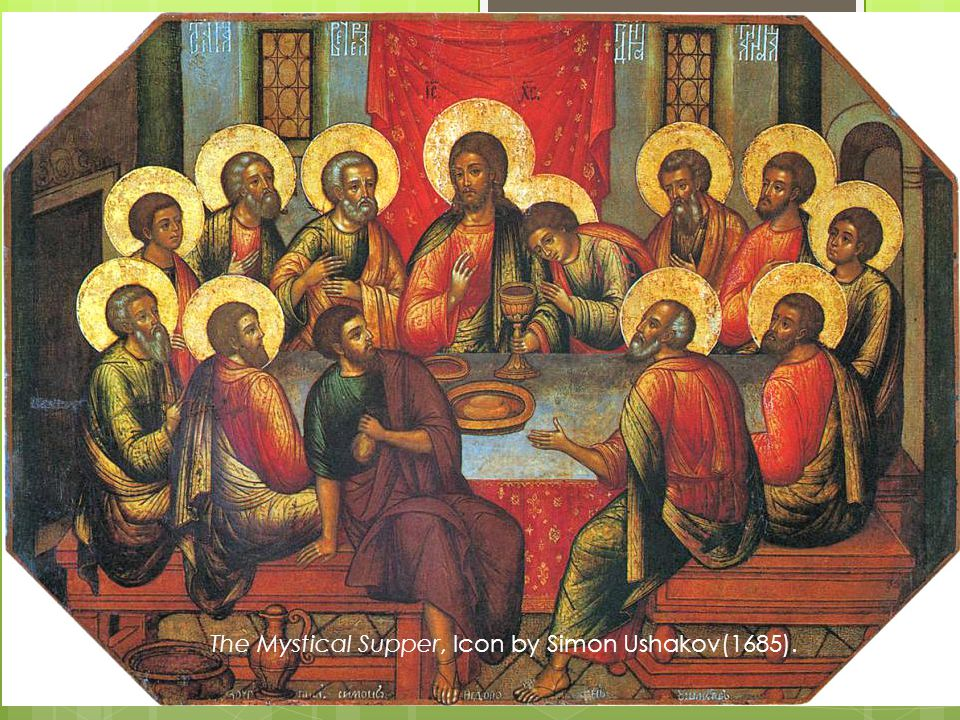 The Mystical Supper, Icon by Simon Ushakov(1685).