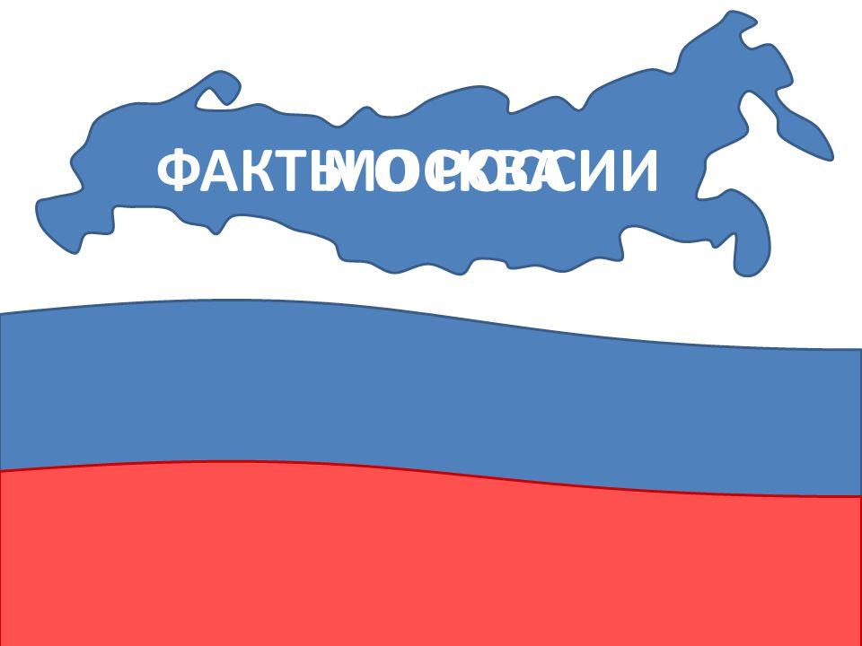 Транспорт Москвы с 1935 года в Москве работает метрополитен вкруг города кольцевая автомобильная магистраль в Москве работает 5 аэропортов, 9 железнодорожных вокзалов и 3 речных порта