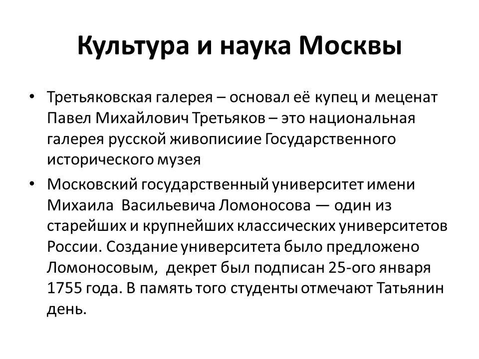 Культура и наука Москвы Третьяковская галерея – основал её купец и меценат Павел Михайлович Третьяков – это национальная галерея русской живописиие Го