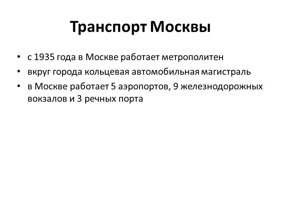 Транспорт Москвы с 1935 года в Москве работает метрополитен вкруг города кольцевая автомобильная магистраль в Москве работает 5 аэропортов, 9 железнод
