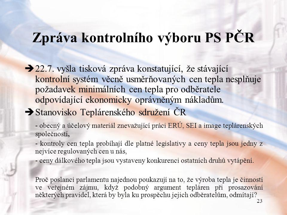 23 Zpráva kontrolního výboru PS PČR  22.7. vyšla tisková zpráva konstatující, že stávající kontrolní systém věcně usměrňovaných cen tepla nesplňuje p