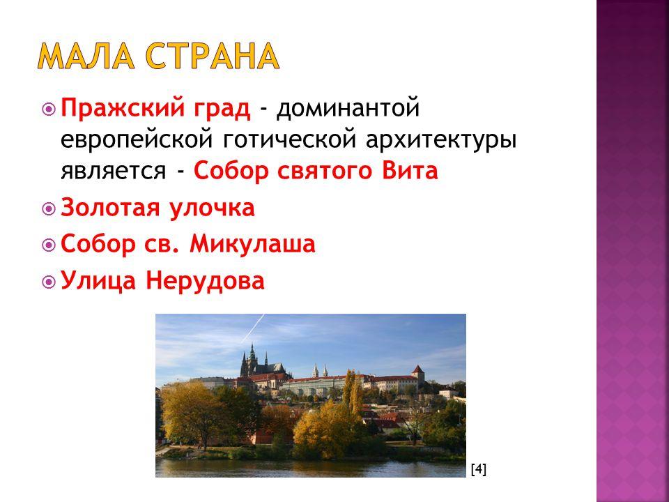  Пражский град - доминантой европейской готической архитектуры является - Собор святого Вита  Золотая улочка  Собор св.