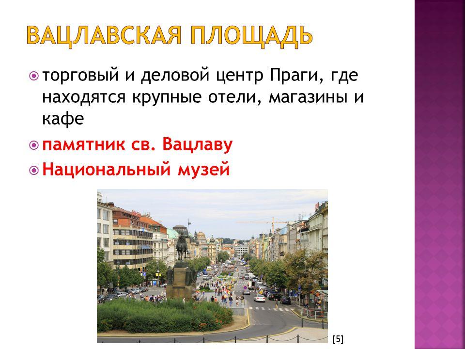  торговый и деловой центр Праги, где находятся крупные отели, магазины и кафе  памятник св.