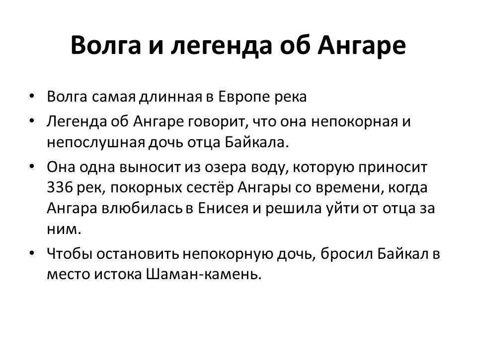 Волга и легенда об Ангаре Волга самая длинная в Европе река Легенда об Ангаре говорит, что она непокорная и непослушная дочь отца Байкала.
