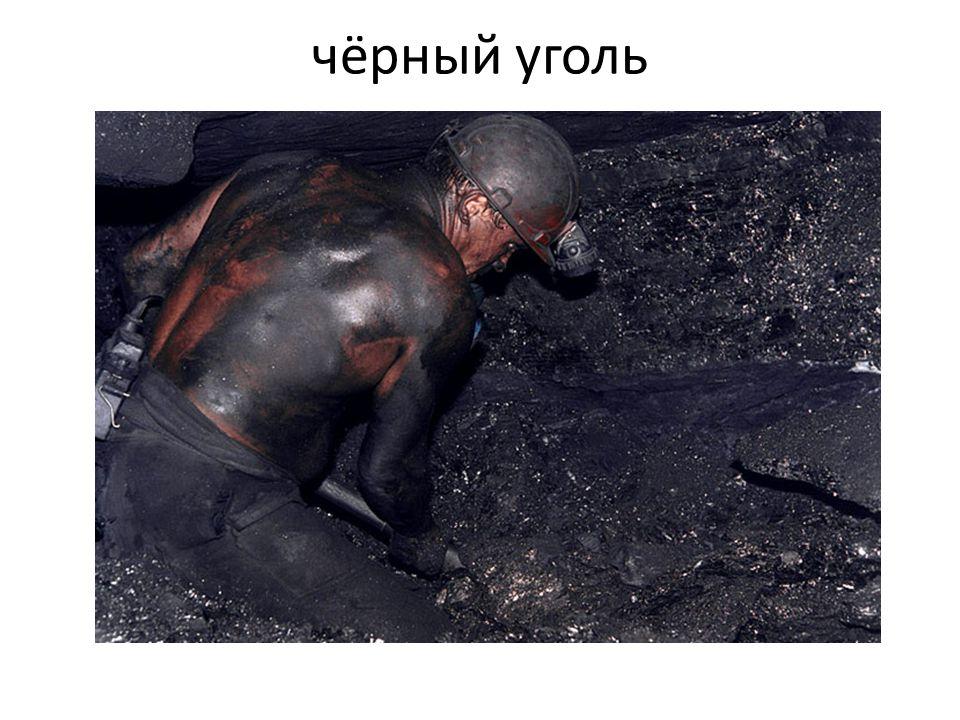 чёрный уголь