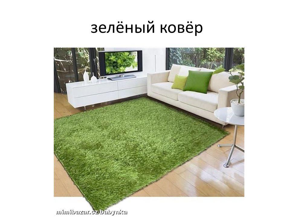 зелёный ковёр