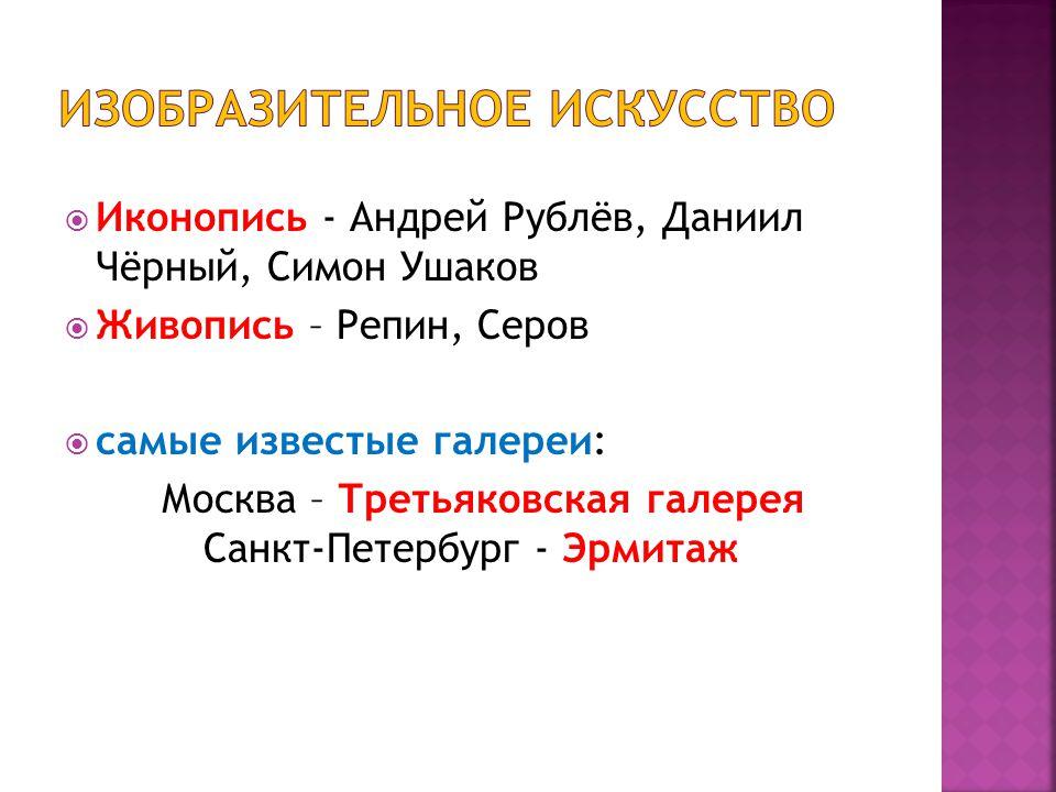  художественный музей в Москве  основанный в 1856 году купцом Павлом Третьяковым  Экспозиция в главном корпусе - Русская живопись XI — начала XX в  в настоящее время коллекция включает русскую живопись, графику, скульптуру, отдельные произведения декоративно- прикладного искусства XI — начала XXI веков