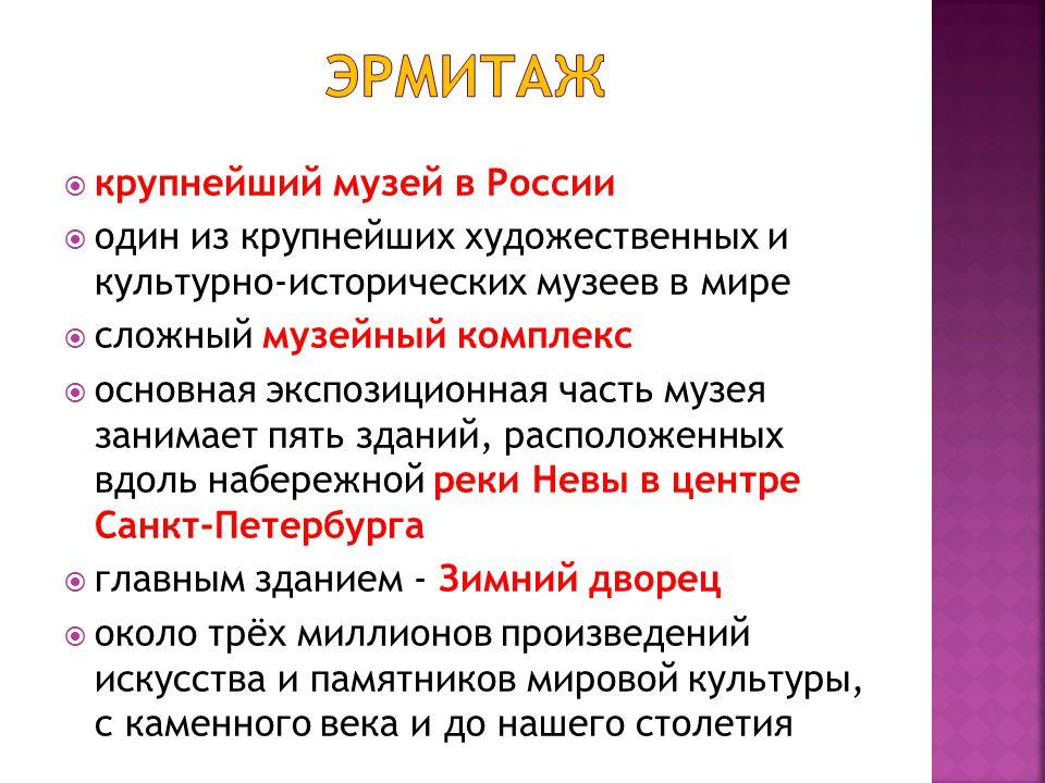  крупнейший музей в России  один из крупнейших художественных и культурно-исторических музеев в мире  сложный музейный комплекс  основная экспозиц