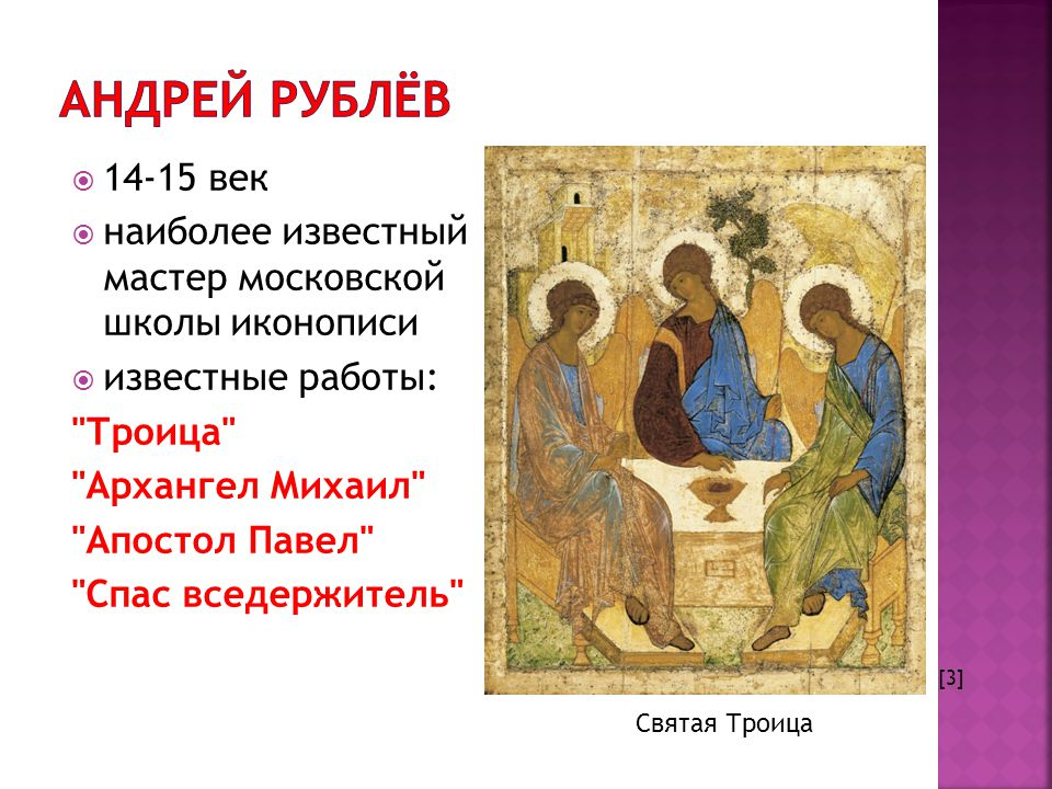  14-15 век  наиболее известный мастер московской школы иконописи  известные работы: