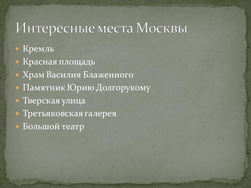  древнейшая часть МосквыМосквы  официальная резиденция Президента Российской ФедерацииПрезидента Российской Федерации  общественно-политический, духовно- религиозный комплекс города