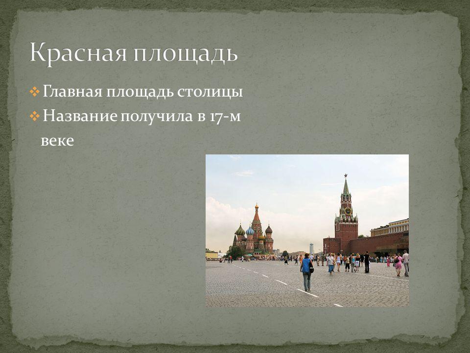  Главная площадь столицы  Название получила в 17-м веке
