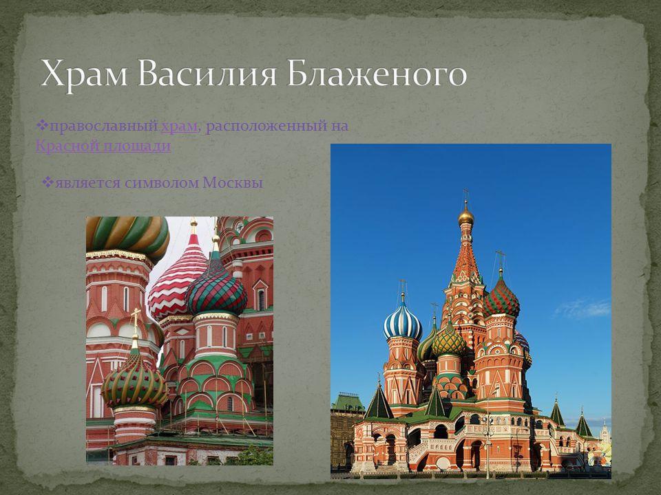  православный храм, расположенный на Красной площадихрам Красной площади  является символом Москвы