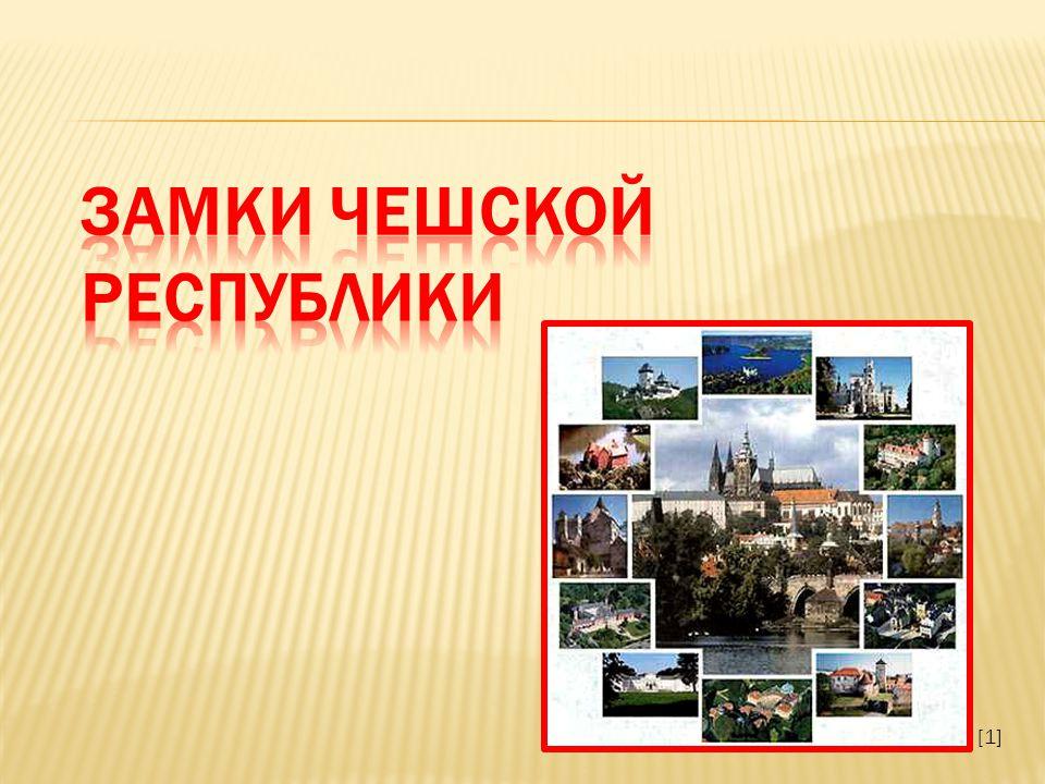 богатая история нашей страны хранится и в архитектуре замков и дворцов на територии нашей республики находится более 100 замков и дворцов много из них охраняет государство все дворцы и многие замки окружены парками во многих замках проводятся концерты, фестивали