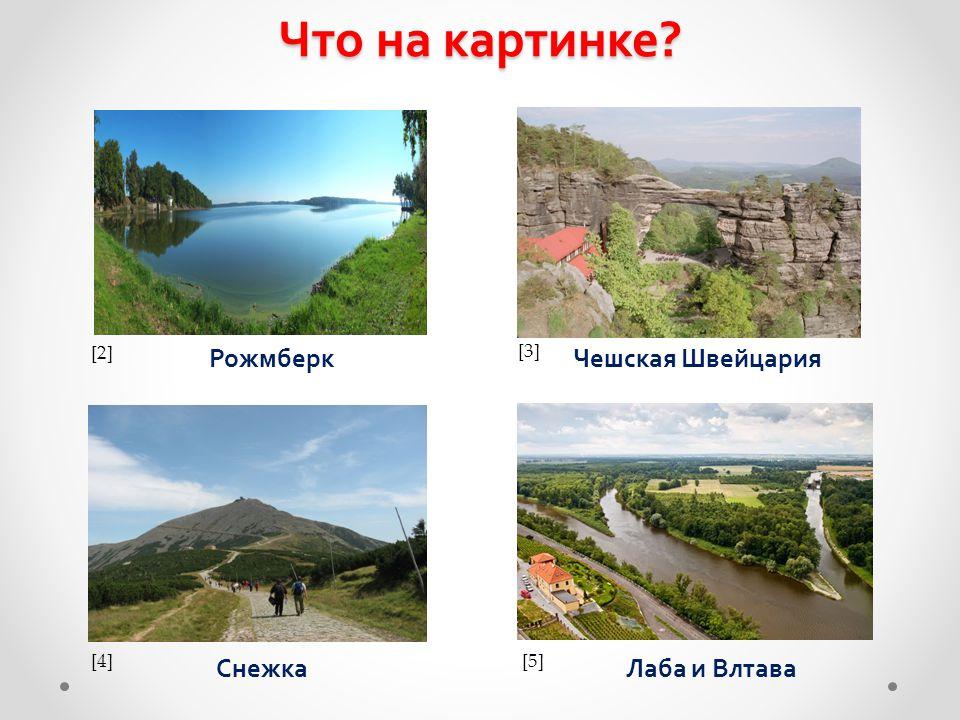 Отвечайте 1.Где лежит Чехия.2.Какая площадь Чехии.