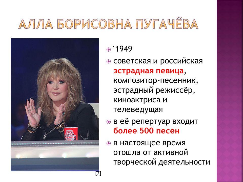  ̽ 1949  советская и российская эстрадная певица, композитор-песенник, эстрадный режиссёр, киноактриса и телеведущая  в её репертуар входит более 5