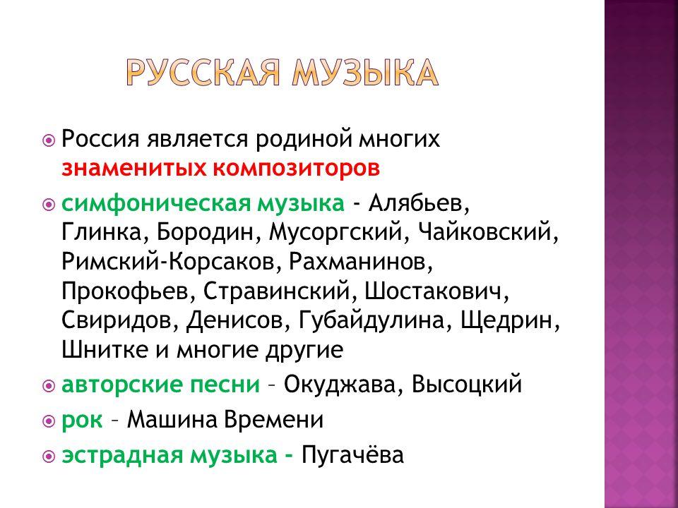  Россия является родиной многих знаменитых композиторов  симфоническая музыка - Алябьев, Глинка, Бородин, Мусоргский, Чайковский, Римский-Корсаков,