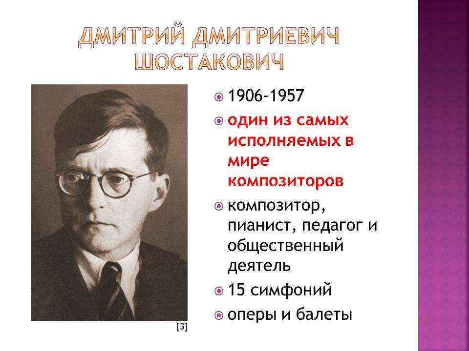  1906-1957  один из самых исполняемых в мире композиторов  композитор, пианист, педагог и общественный деятель  15 симфоний  оперы и балеты [3]