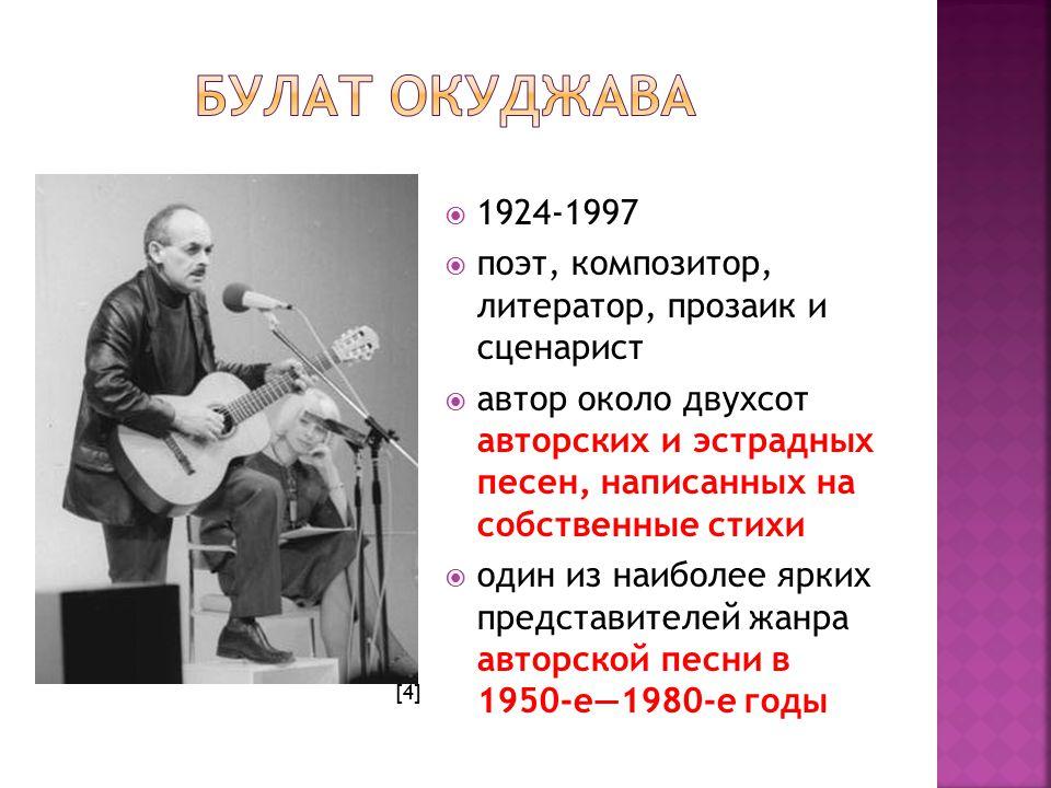  1924-1997  поэт, композитор, литератор, прозаик и сценарист  автор около двухсот авторских и эстрадных песен, написанных на собственные стихи  од