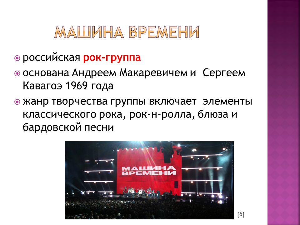  российская рок-группа  основана Андреем Макаревичем и Сергеем Кавагоэ 1969 года  жанр творчества группы включает элементы классического рока, рок-