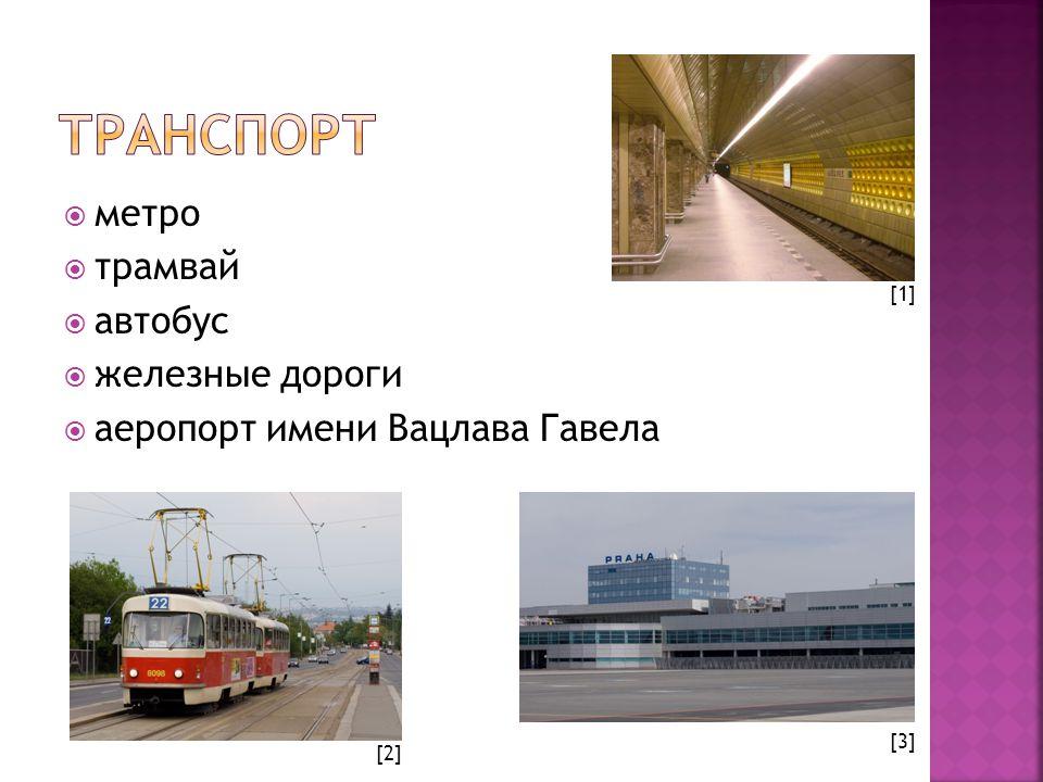  метро  трамвай  автобус  железные дороги  аеропорт имени Вацлава Гавела [1] [2] [3]