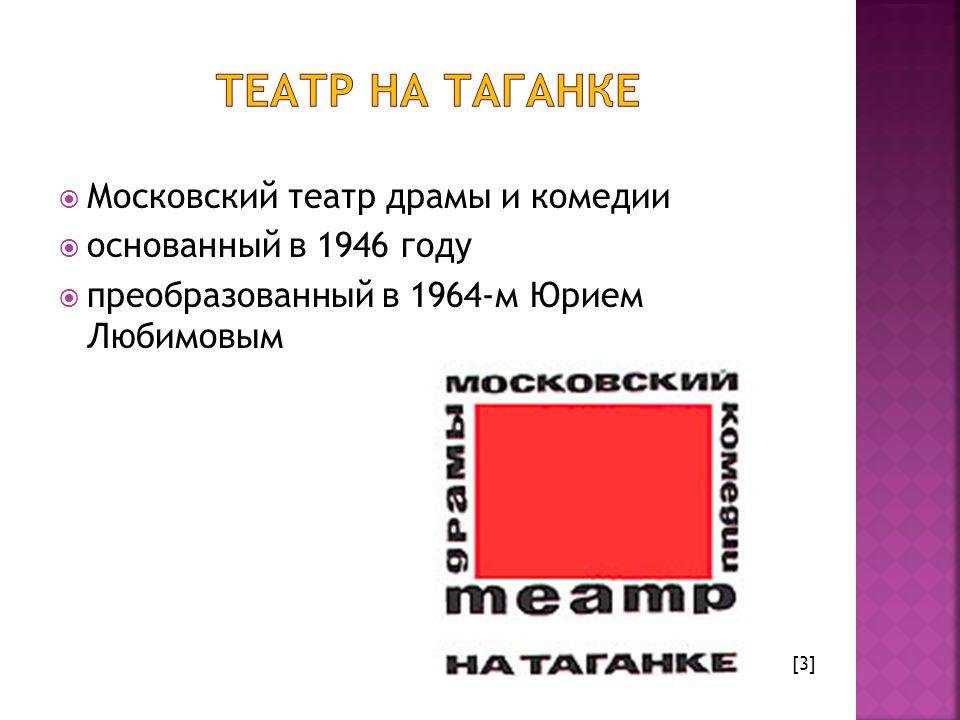  Московский театр драмы и комедии  основанный в 1946 году  преобразованный в 1964-м Юрием Любимовым [3]