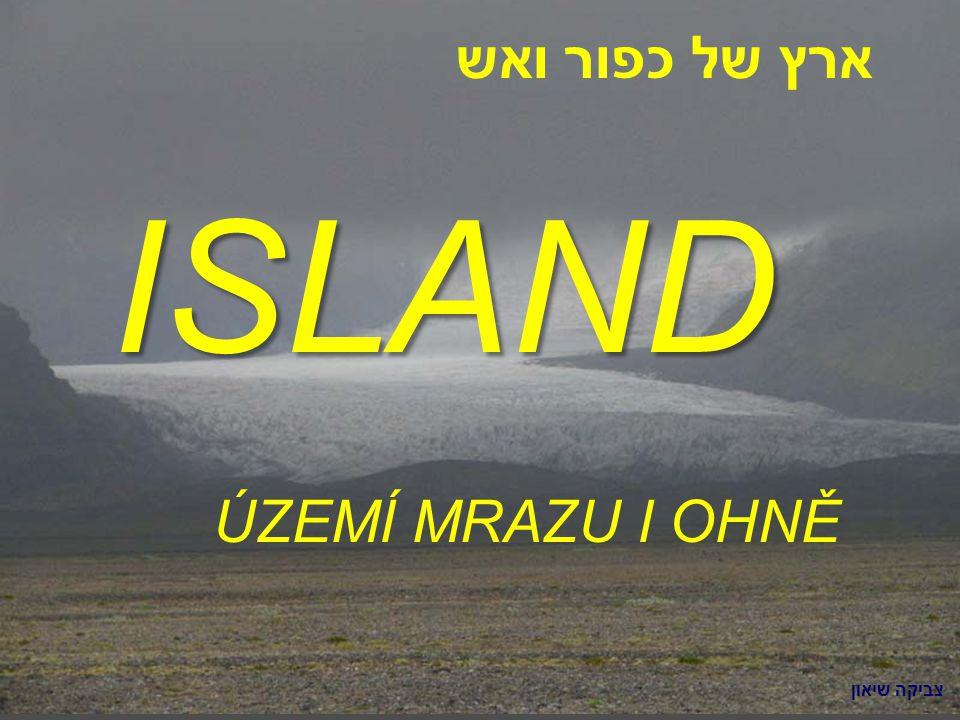 ארץ של כפור ואש צביקה שיאון ISLAND ÚZEMÍ MRAZU I OHNĚ