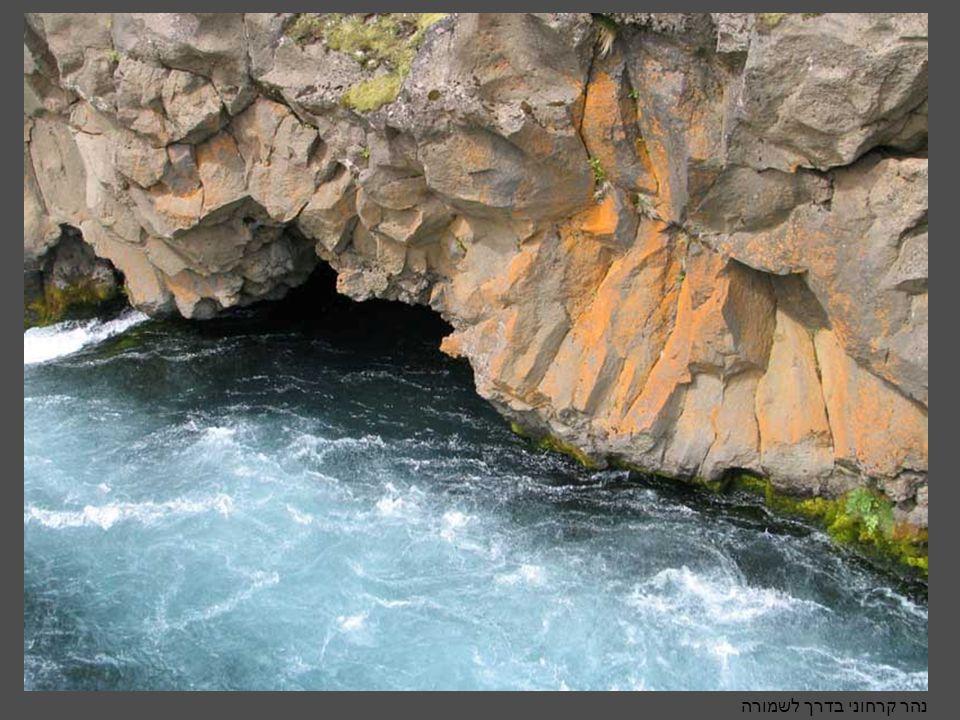נהר קרחוני בדרך לשמורה