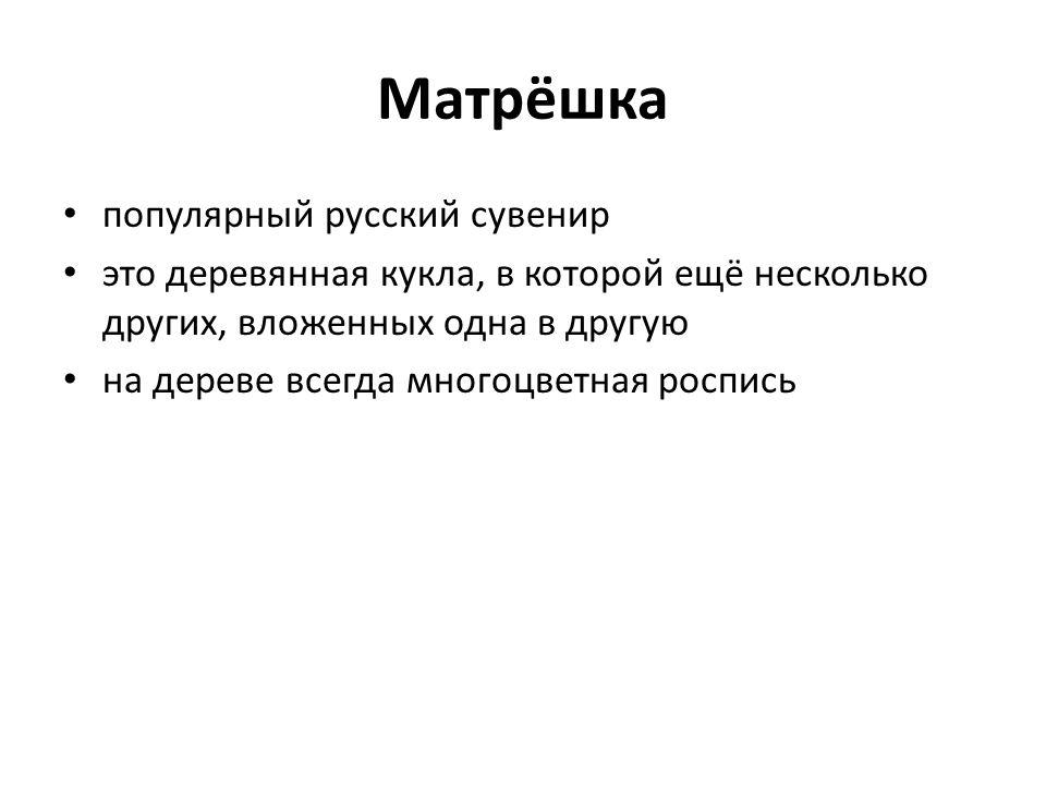 Матрёшка популярный русский сувенир это деревянная кукла, в которой ещё несколько других, вложенных одна в другую на дереве всегда многоцветная роспис