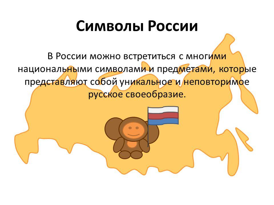 Символы России В России можно встретиться с многими национальными символами и предметами, которые представляют собой уникальное и неповторимое русское