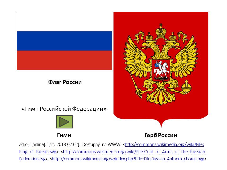 Флаг России Zdroj: [online]. [cit. 2013-02-02]. Dostupný na WWW: <http://commons.wikimedia.org/wiki/File:http://commons.wikimedia.org/wiki/File: Flag_