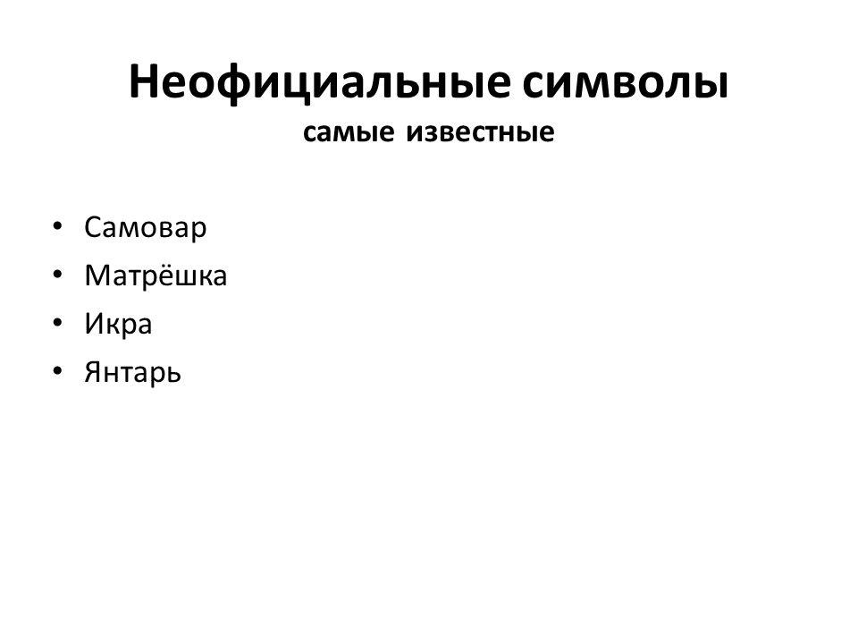 Неофициальные символы самые известные Самовар Матрёшка Икра Янтарь