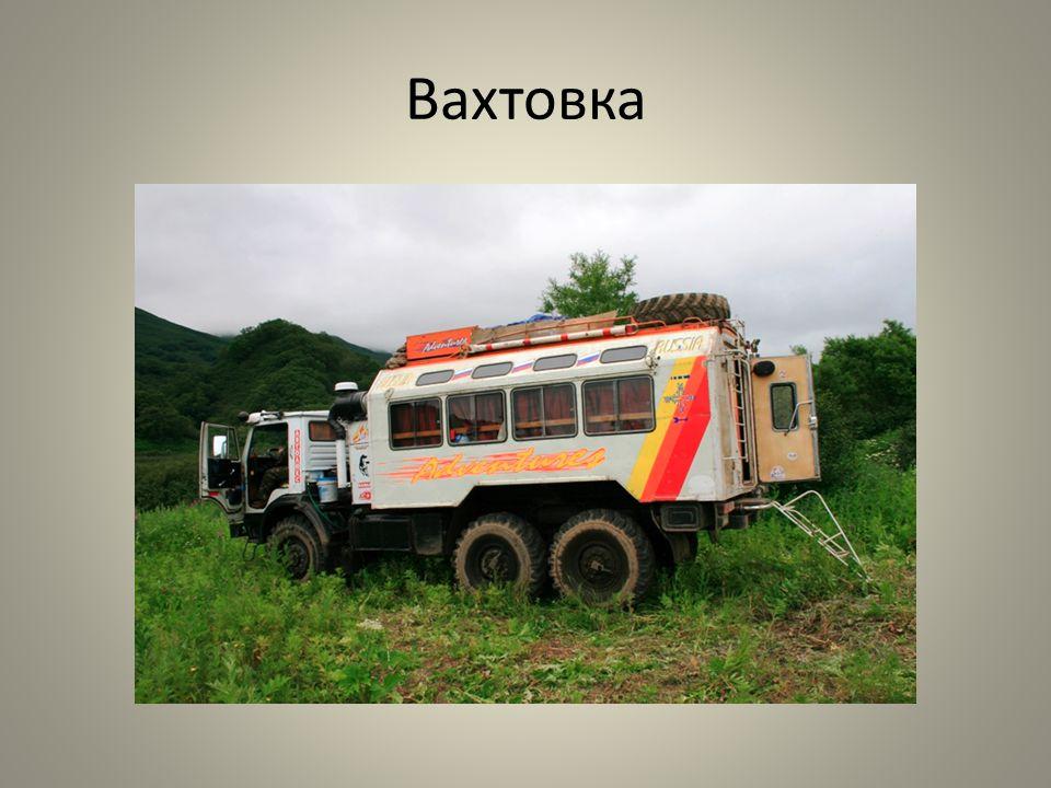 Вахтовка