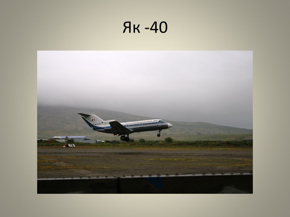 Як -40