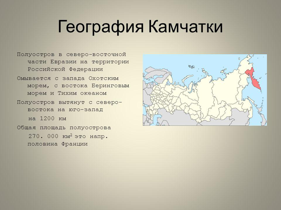 География Камчатки Полуостров в северо-восточной части Евразии на территории Российской Федерации Омывается с запада Охотским морем, с востока Беринговым морем и Тихим океаном Полуостров вытянут с северо- востока на юго-запад на 1200 км Общая площадь полуострова 270.