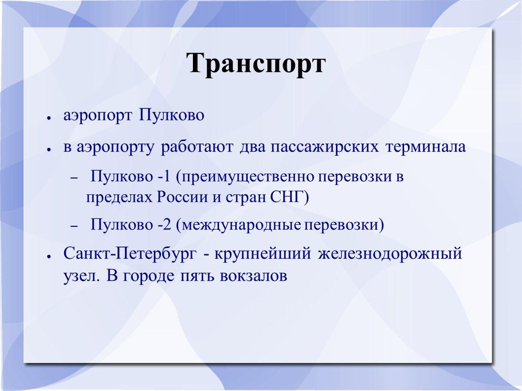 Транспорт ● аэропорт Пулково ● в аэропорту работают два пассажирских терминала – Пулково -1 (преимущественно перевозки в пределах России и стран СНГ)