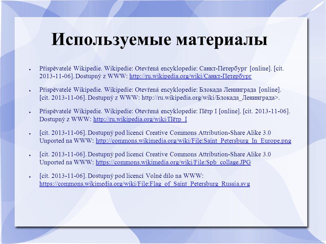 Используемые материалы ● Přispěvatelé Wikipedie. Wikipedie: Otevřená encyklopedie: Санкт-Петербург [online]. [cit. 2013-11-06]. Dostupný z WWW: http:/
