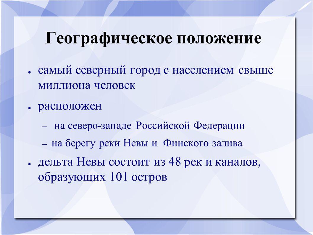 Географическое положение ● самый северный город с населением свыше миллиона человек ● расположен – на северо-западе Российской Федерации – на берегу р
